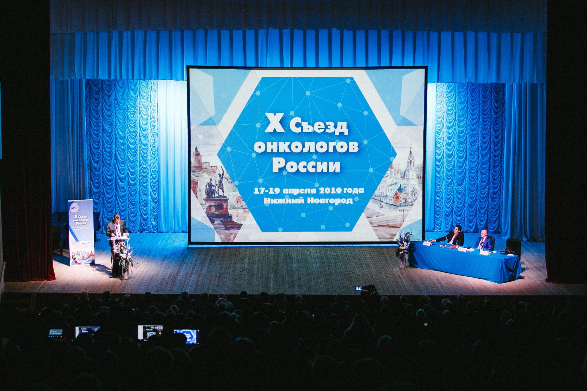 Х Съезд онкологов России