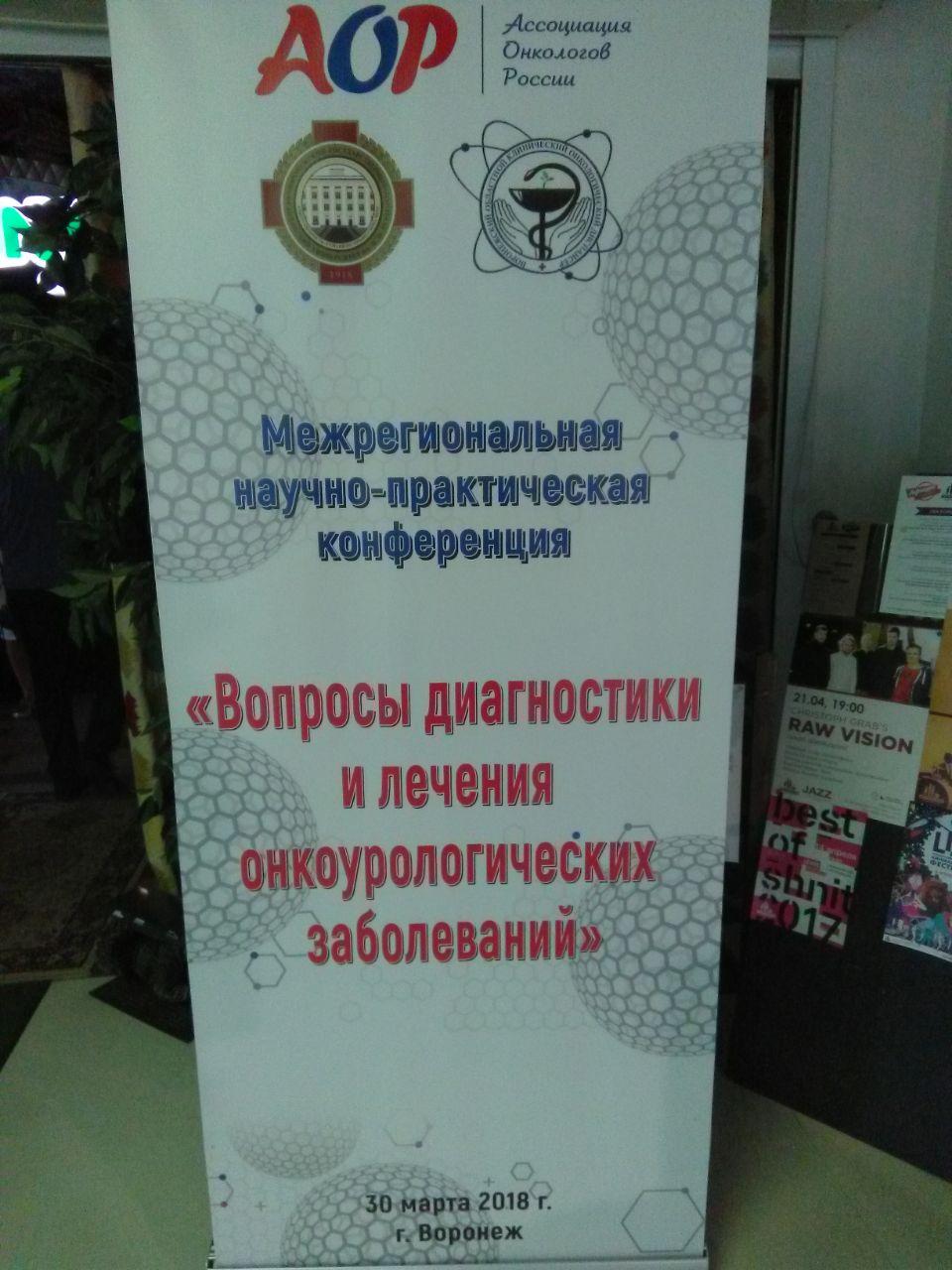 Межрегиональная научно-практическая конференция «Вопросы диагностики и лечения онкоурологических заболеваний»