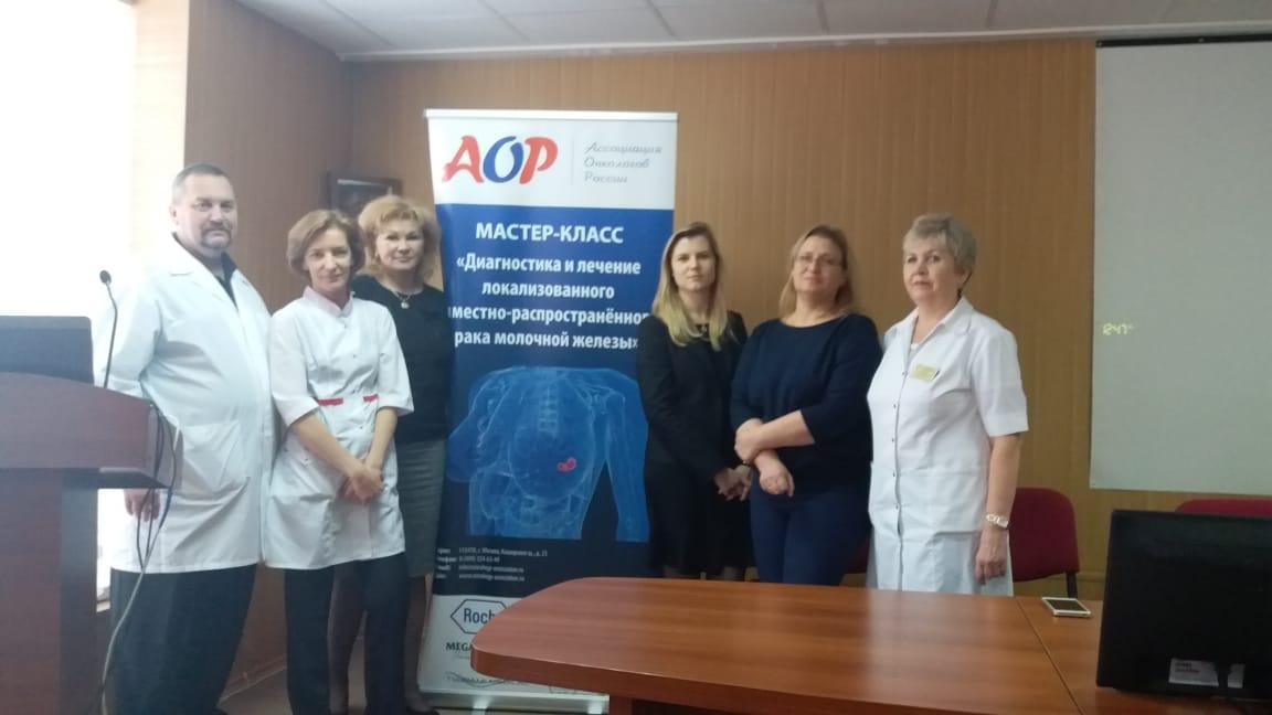 Мастер-класс «Диагностика и лечение локализованного и местнораспространённого рака молочной железы»