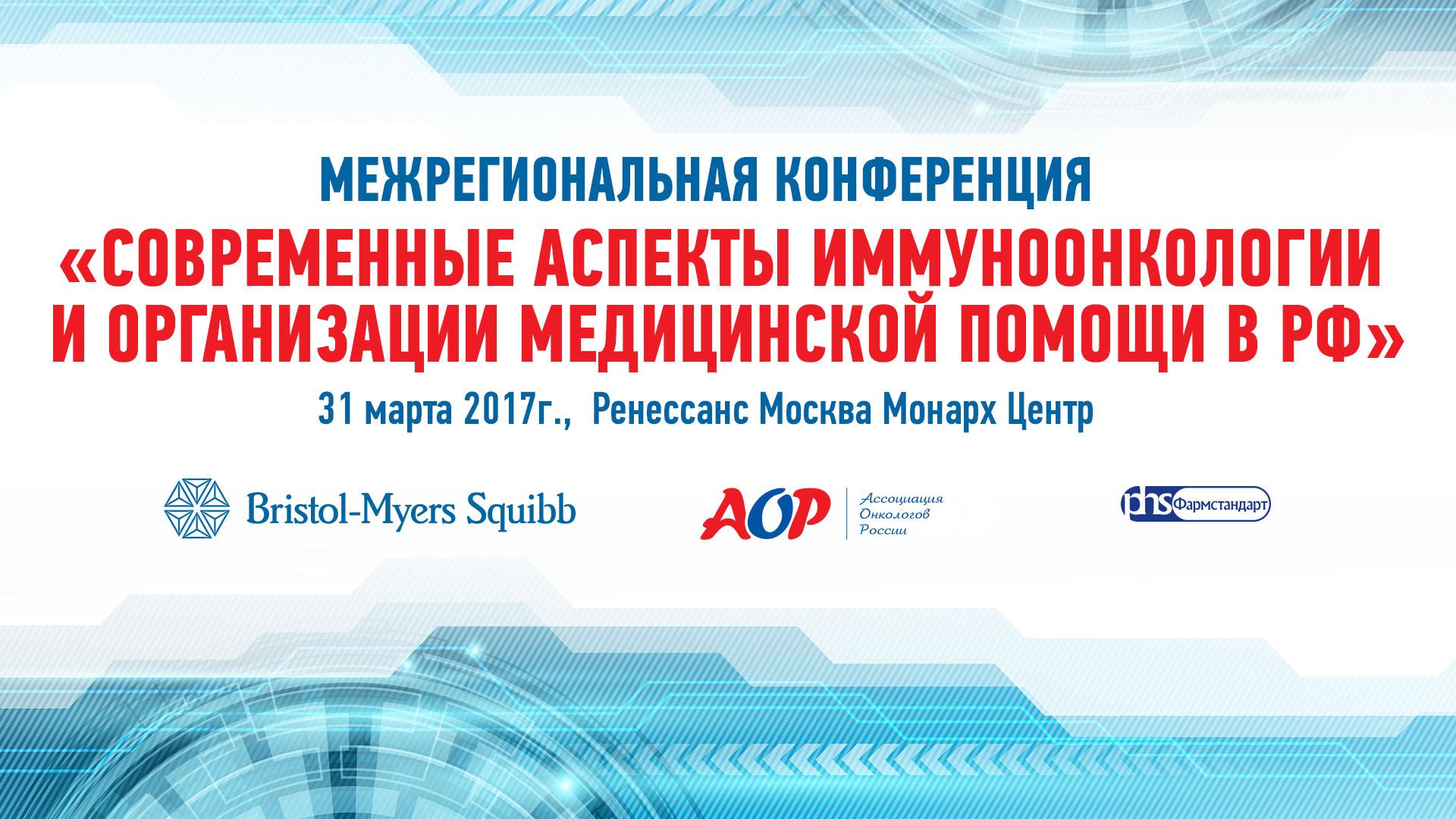 Межрегиональная конференция «Современные аспекты иммуно-онкологии и организации медицинской помощи в РФ»