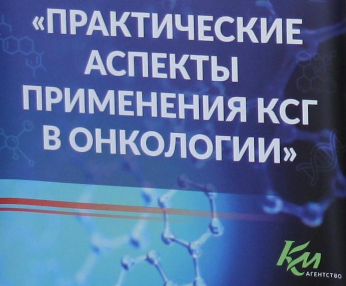 Мероприятие «Практические аспекты применения КСГ в онкологии» в Симферополе