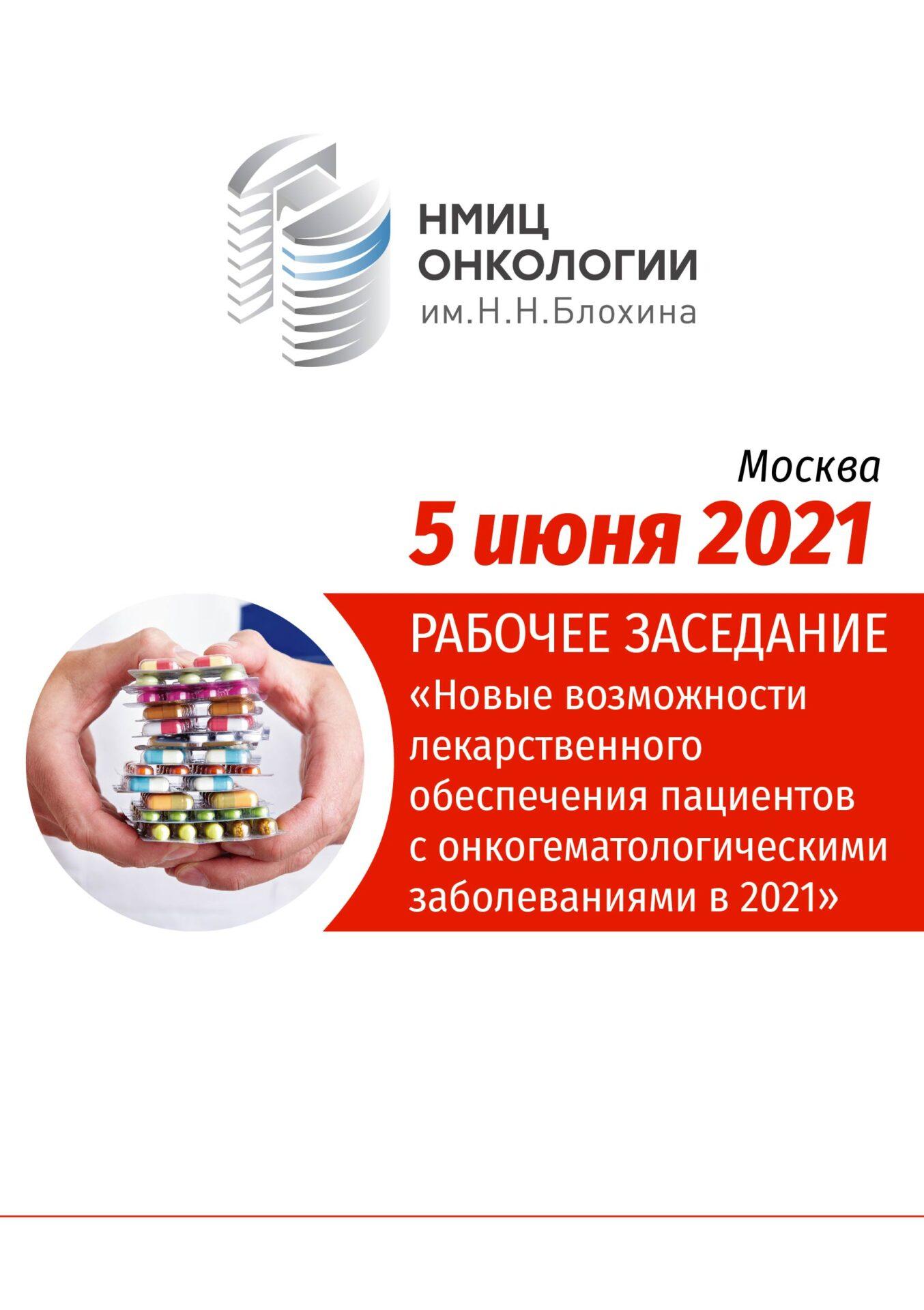 Рабочее заседание «Новые возможности лекарственного обеспечения пациентов с онкогематологическими заболеваниями в 2021»